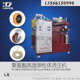 聚氨酯CPU叉车轮设备