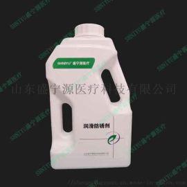山东盛宁源医疗器械润滑防锈剂润滑剂润滑油