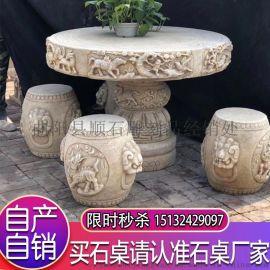 仿古石桌石凳庭院户外家用摆件小区公园天然大理石