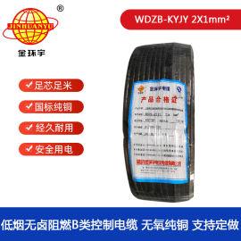 金环宇电缆WDZB-KYJY2X1低烟无卤阻燃电缆