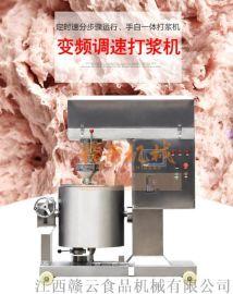 大型变频调速冷冻肉丸打浆机哪里有生产