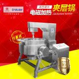 電磁加熱行星攪拌炒鍋 叉燒醬自動炒鍋 不鏽鋼夾層鍋