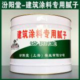 建築塗料專用膩子、生產銷售、建築塗料專用膩子