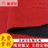 粗纺面料生产厂家时尚外套异色双面呢布料