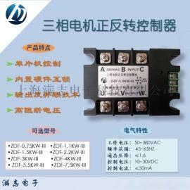 三相固态继电器电机正反转控制模块 直流控交流40ADC-AC