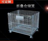 摺疊式倉儲籠可定製物理臺車