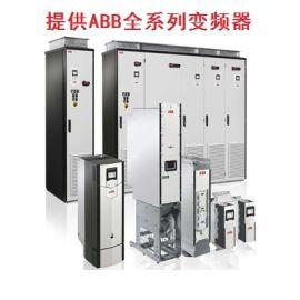 ABB变频器ACS880系列销售维修