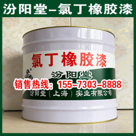 氯丁橡胶漆、现货销售、氯丁橡胶漆、供应销售