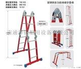 玻璃钢多功能绝缘折叠梯FO51-403