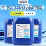 反渗透杀菌剂 纯水设备杀菌剂 水处理杀菌剂 工业纯水设备杀菌剂