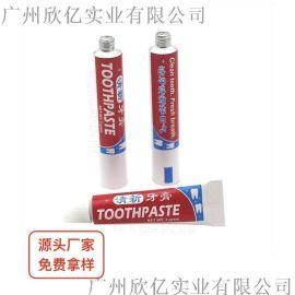 欣亿25ml铝塑牙膏管,牙膏皮铝管,铝管生产厂家