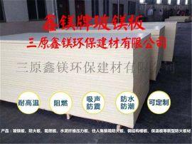 A1级住人集装箱活动房防火板参数