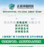 西安水質檢測 環保工程資質規劃辦理
