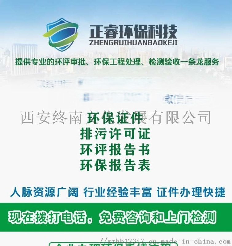 西安水质检测 环保工程资质规划办理服务