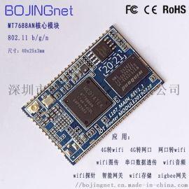 MT7688 wifi控制模块 智能家居路由器