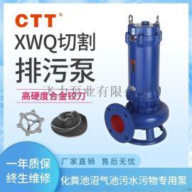 XWQ污水切割泵50XWQ10-10-0.75