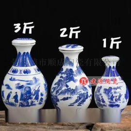供应酒坛10斤装瓷器酒瓶陶瓷装酒坛景德镇厂家