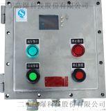 防爆照明动力配电箱检修电源插座箱