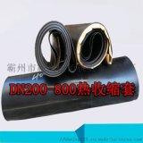 鋼帶管熱收縮套DN400管道防腐熱縮套