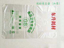 国标食品袋(加厚)