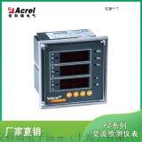 三相多功能智能电表 配电柜 安科瑞PZ42L-E3(4)