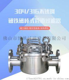 不锈钢磁性过滤器管道强磁分离器液体永磁除铁设备