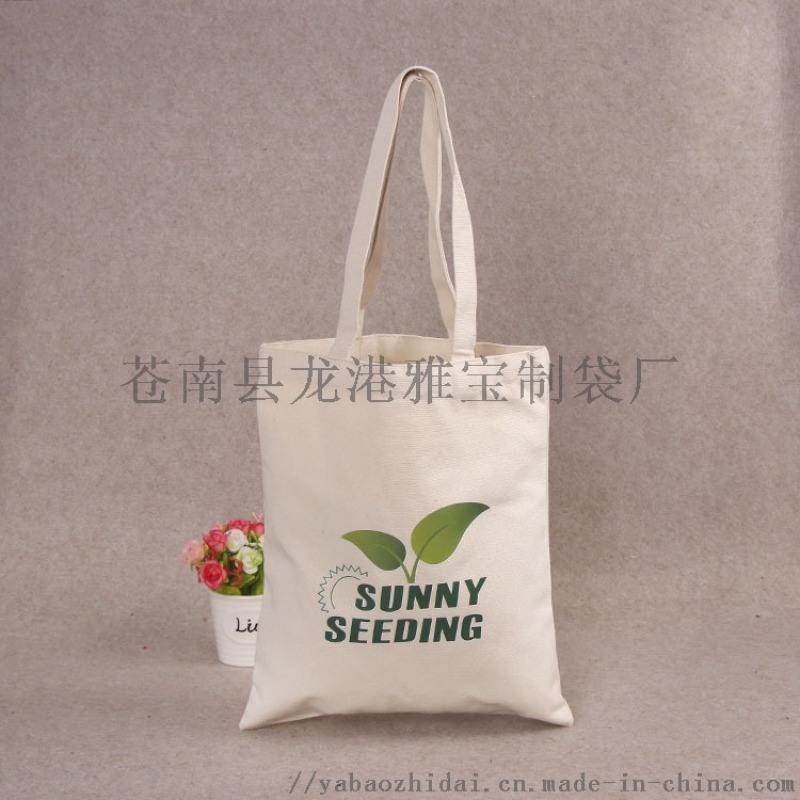 卡通購物袋帆布袋定做購物袋廣告袋禮品袋