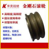 电镀天然金刚石滚轮 电镀磨丝锥修正滚轮