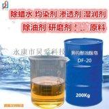 通用除蠟水原料異構醇油酸皁
