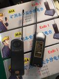 矿用基地电台KTL101-J-漏泄通讯设备