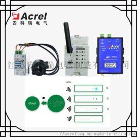 湖南省治污設施用電監控方案 環保用電平臺