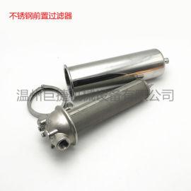 不锈钢前置过滤器 单级管道式净水器 单芯过滤器