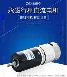 正科ZGX28RO 可调速正反转行星减速电机