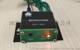 麗淨DST-001防靜電手腕帶報警器9-12V在線監測儀靜電環ESD報警器