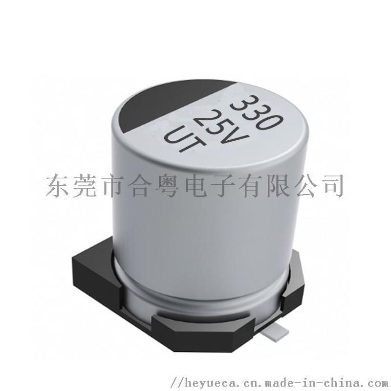 东莞合粤330UF25V8x10贴片铝电解电容