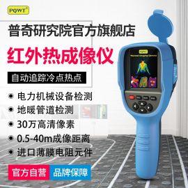 红外热成像仪手持式|便携式PQWT-CX220
