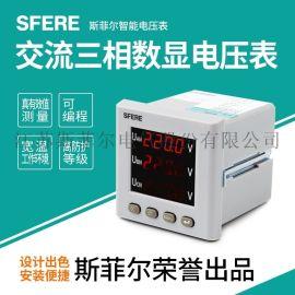 PZ194U-AX4交流三相電壓表數顯式電子儀表