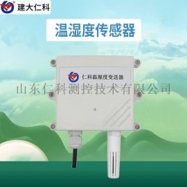 建大仁科温湿度变送器