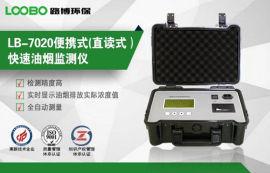 路博生产 便携式(直读式)快速油烟监测仪