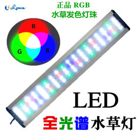 36W利俊LED全光谱水草灯厂家直销diy鱼缸灯架