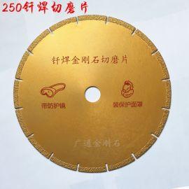 250mm钎焊金刚石锯片 钻石锯片 石材切割片