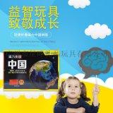 磁立方中国地图拼图可折叠高中学生磁性地理政区图儿童