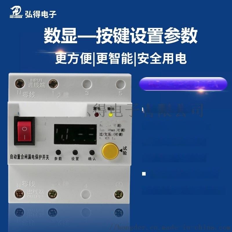 自动重合闸漏电保护开关HD16A数显