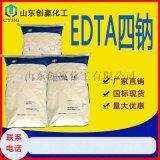 厂家直销EDTA四钠 工业级 乙二胺四乙酸四钠