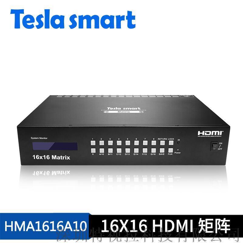 特視拉 HDMI矩陣16進16出