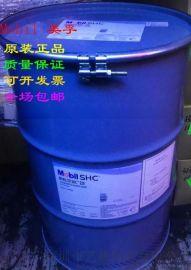 美孚合成齿轮油Mobil SHC XMP460
