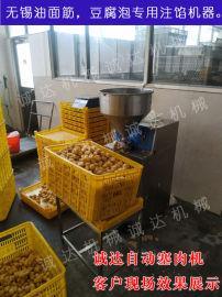 豆腐泡注馅机,供应豆腐泡注馅设备,不锈钢注馅机