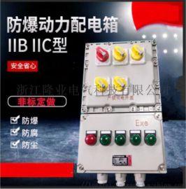 【**产品】防爆配电装置  防爆箱