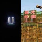 南京樓盤外牆掛網字 樓體亮化字專業製作