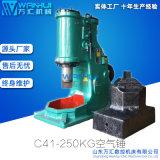 万汇機械C41-250KG空氣錘,  杆空氣錘